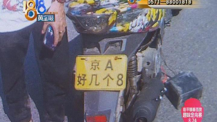 """车牌""""京A好几个8""""  被行政拘留十天"""