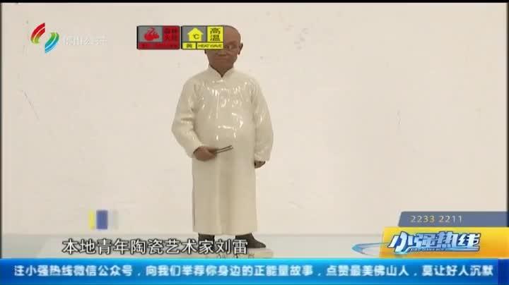 """""""石湾杯""""青年陶瓷(人物)大赛评审结束 本地青年陶艺家作品获一等奖"""
