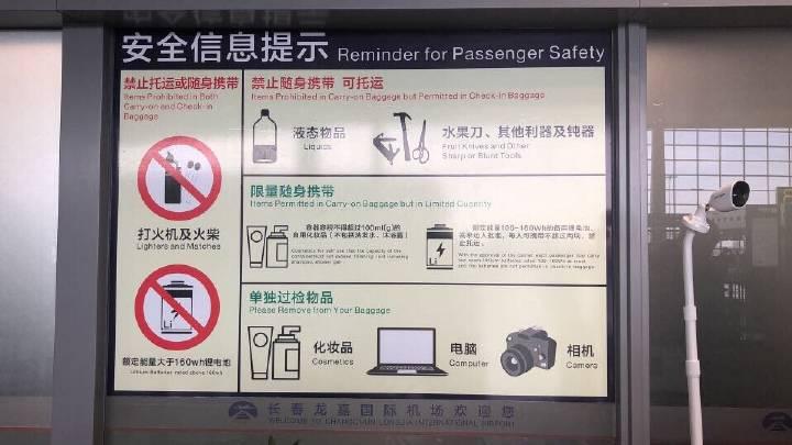 长春机场五.一小长假安检出行提示