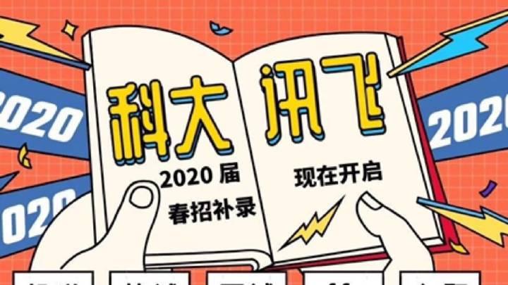 科大讯飞2020春招补录