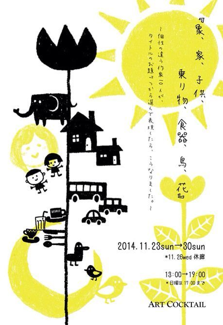 可爱动物插画海报设计灵感