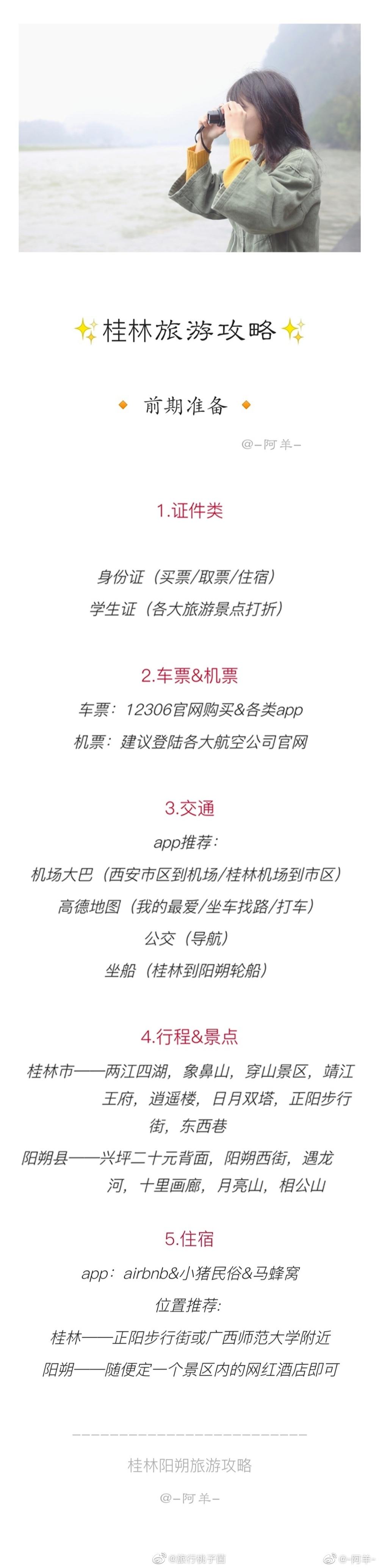 攻略| 桂林&阳朔旅游攻略p1-p2 前期准备p2-p8 五日行