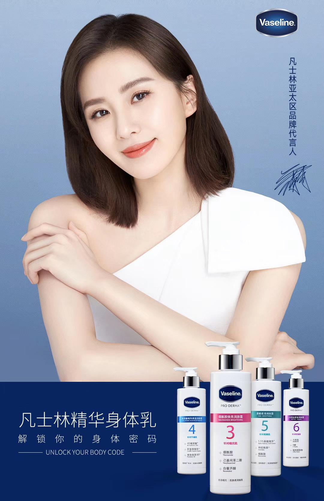 Advertising campaign   刘诗诗✖️凡士林来自亚太区代言人刘诗诗的