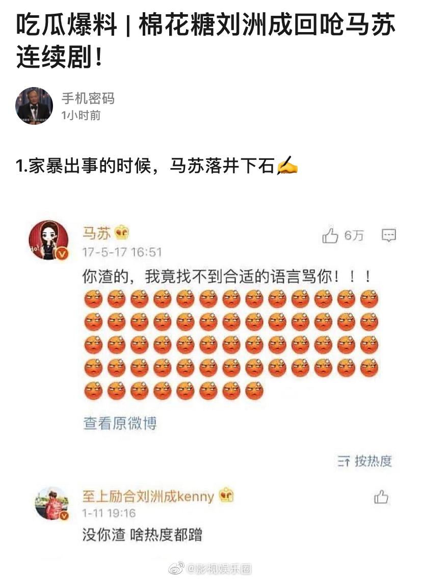 刘洲成评论马苏的回应,都好记仇哦