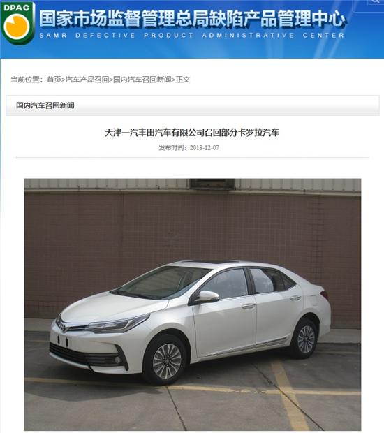 5品牌召回汽车28174辆 日系占比近8成