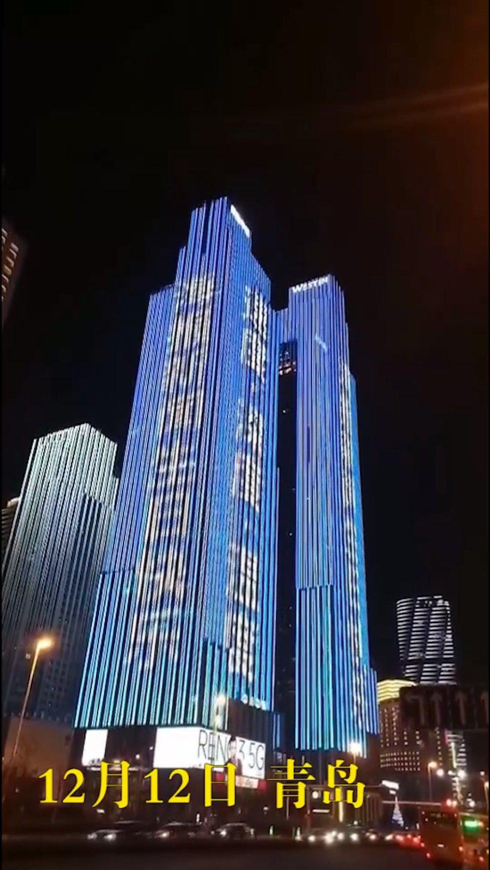 """青岛城市地标亮灯!为@海报新闻 一周岁""""庆生"""""""