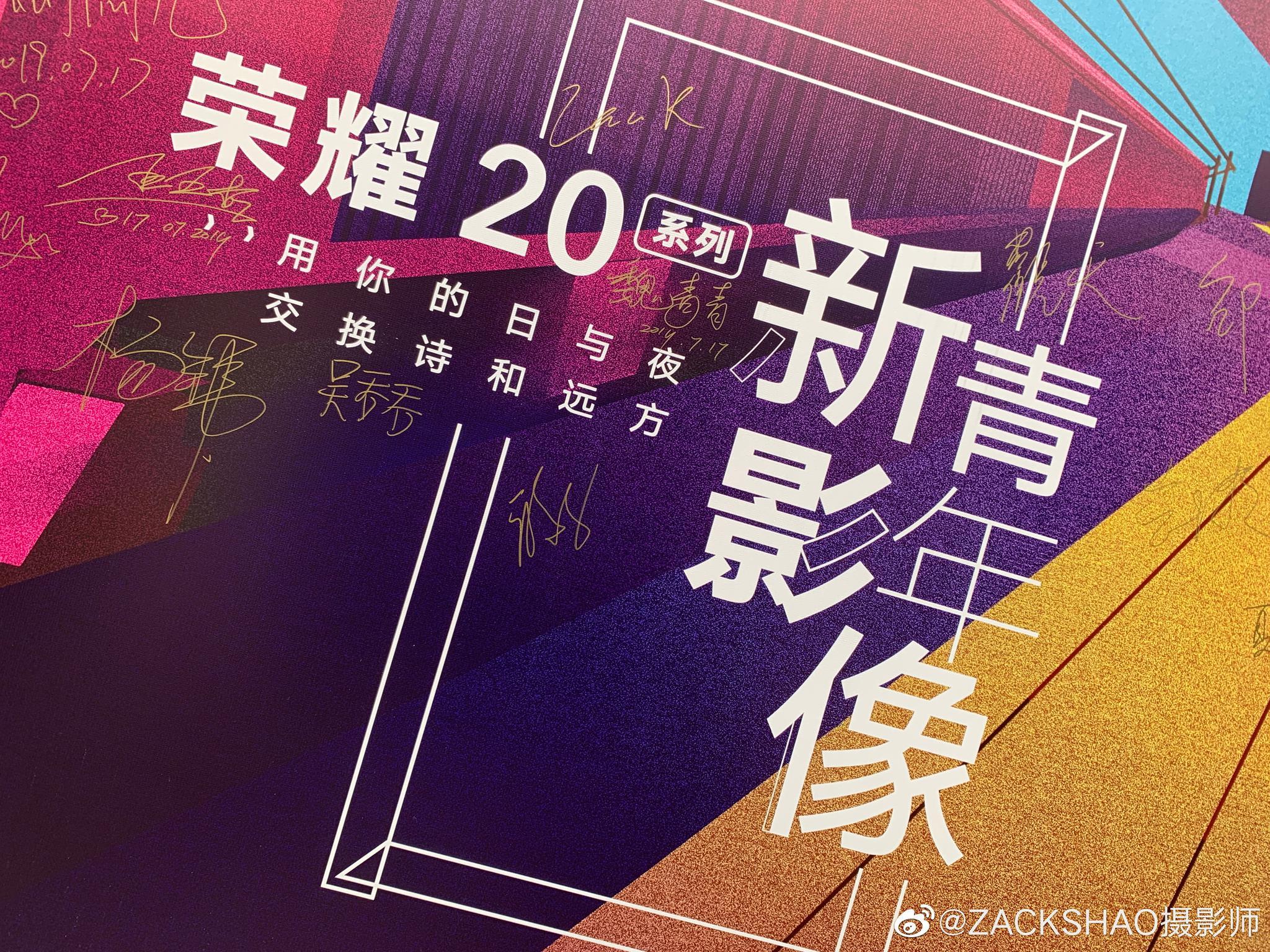 """""""荣耀20系列 · 新青年日与夜影像沙龙""""在北京玉河一号圆满落幕"""