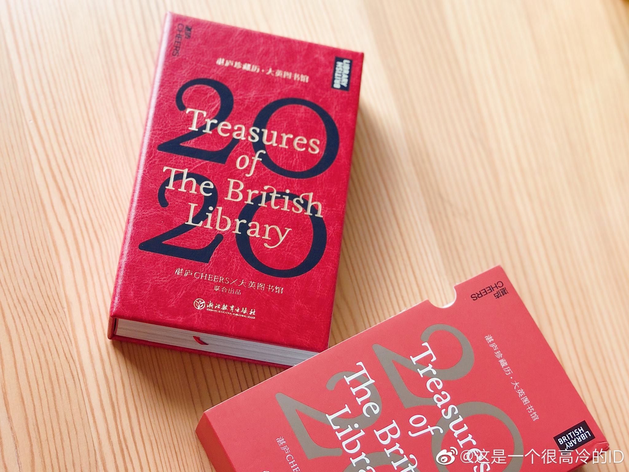 谢谢湛庐文化送的与大英图书馆合作的这本湛庐珍藏历,精致又漂亮