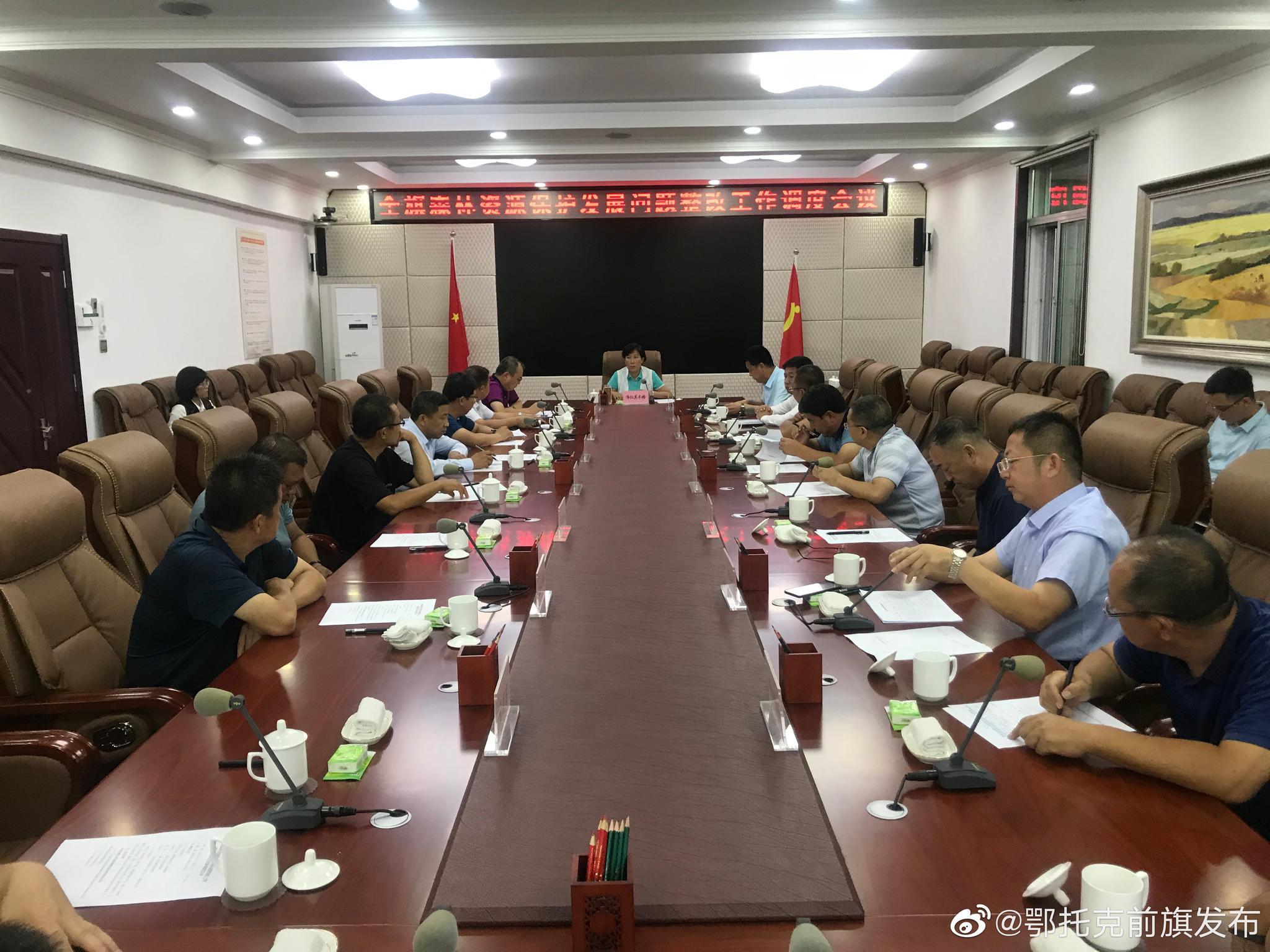 8月20日,全旗森林资源保护发展问题整改工作调度会议召开
