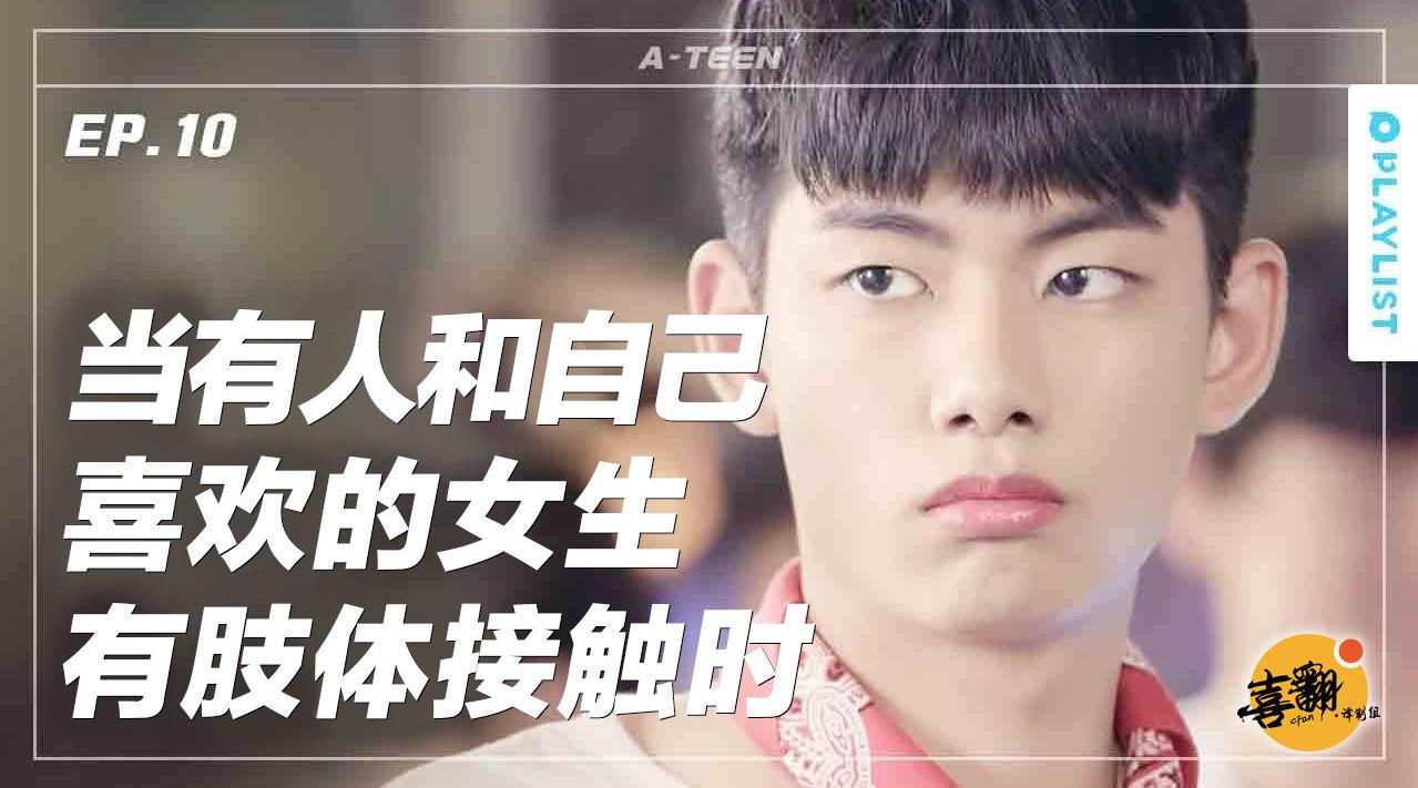 韩国网剧《A-Teen》第一季中字第10集发布啦