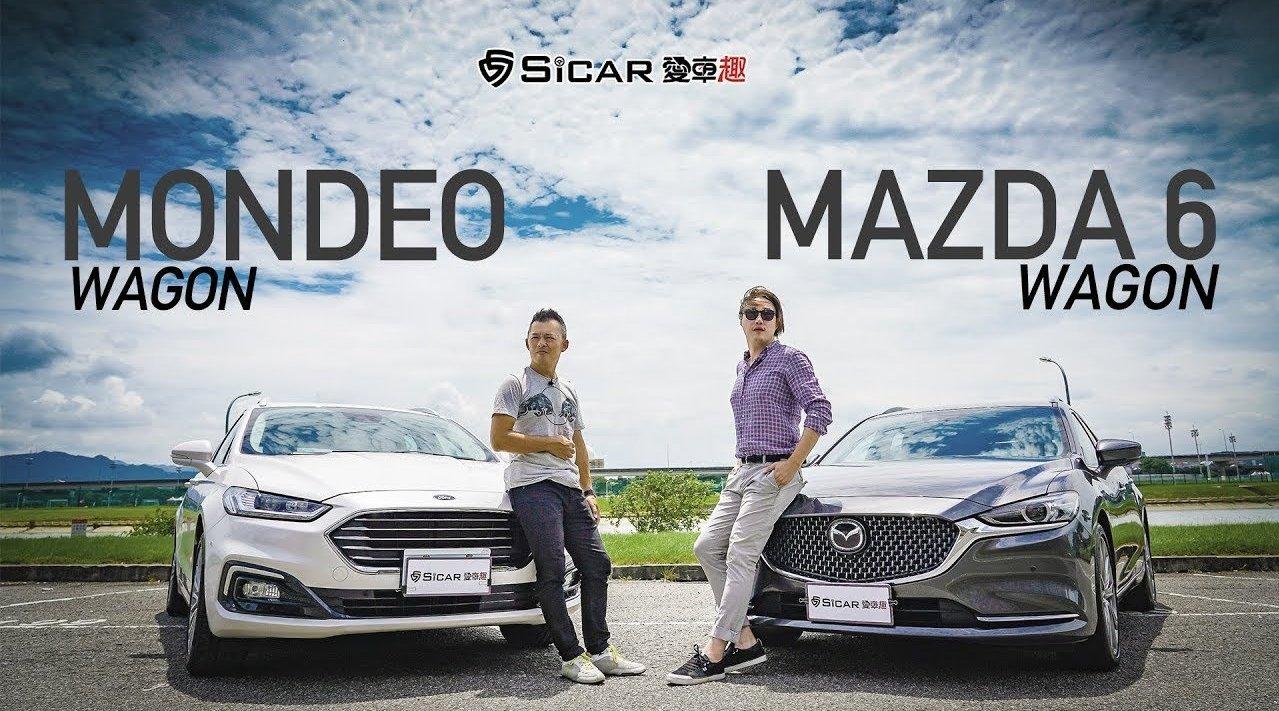 同样价位旅行车 Mazda6 Wagon或 Mondeo Wagon你选谁