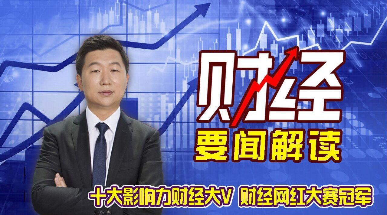 《周末财经要闻解读》20191201战舰视频