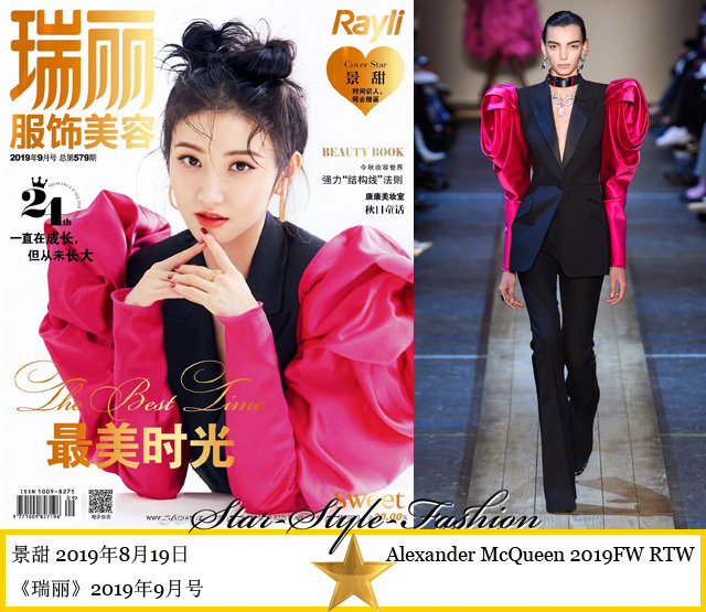 景甜身着mcqueen2019秋冬系列紫红色羊腿袖黑色西装夹克登《瑞丽》