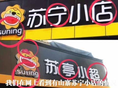 苏宁小店惊现山寨版,侯恩龙818回应:模仿不了味儿