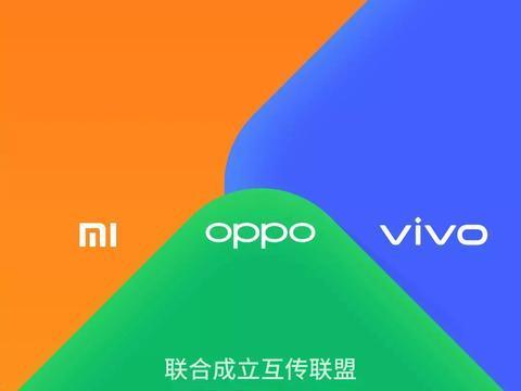 超越Huawei Share玩联盟?OPPO、vivo、小米结盟啦