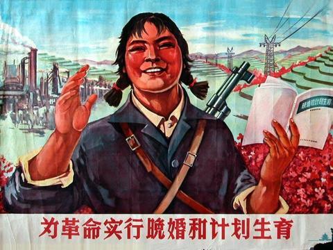老版宣传画 为革命实行计划生育