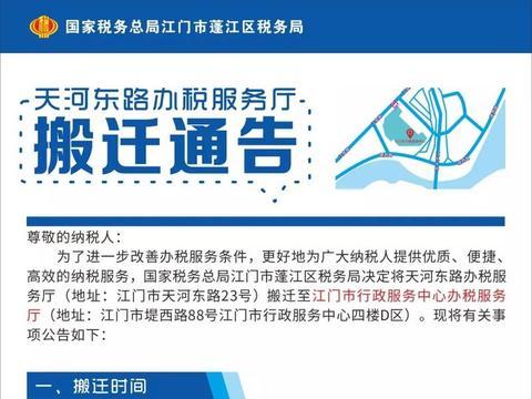 蓬江这个办税服务厅将于本月底搬新址!这些注意事项你一定要看!
