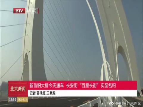 """新首钢大桥29日通车 长安街""""百里长街""""实至名归"""
