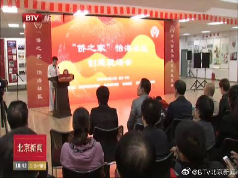 """北京市命名首个""""侨之家""""社区"""
