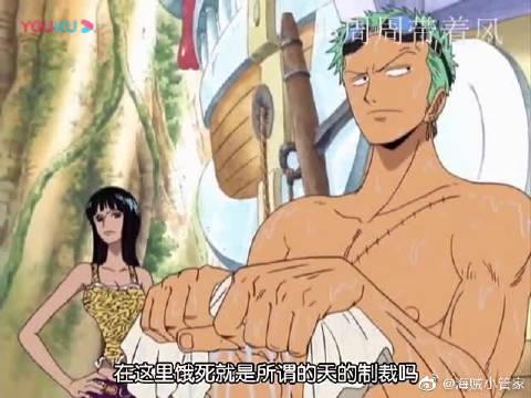 海贼王:索隆不好意思我这人,从来不求神拜佛,帅到乔巴娜美嫌弃