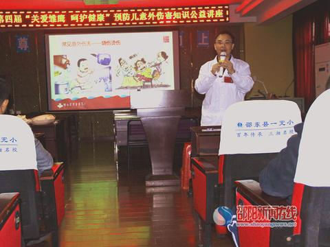湖南省儿童医院专家走进邵东市城区一小普及预防意外伤害知识