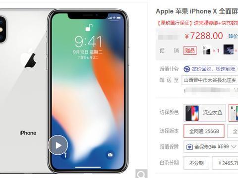 iPhoneX比XS还贵,价格跳水后遗症 256G版6200?