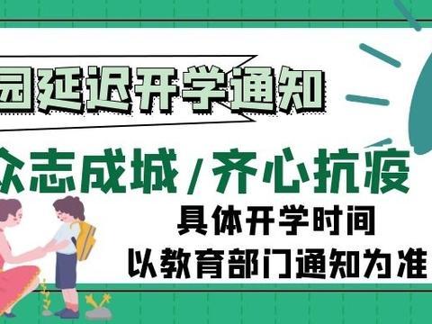 幼儿园关于春季延迟开学的通知(转给家长)