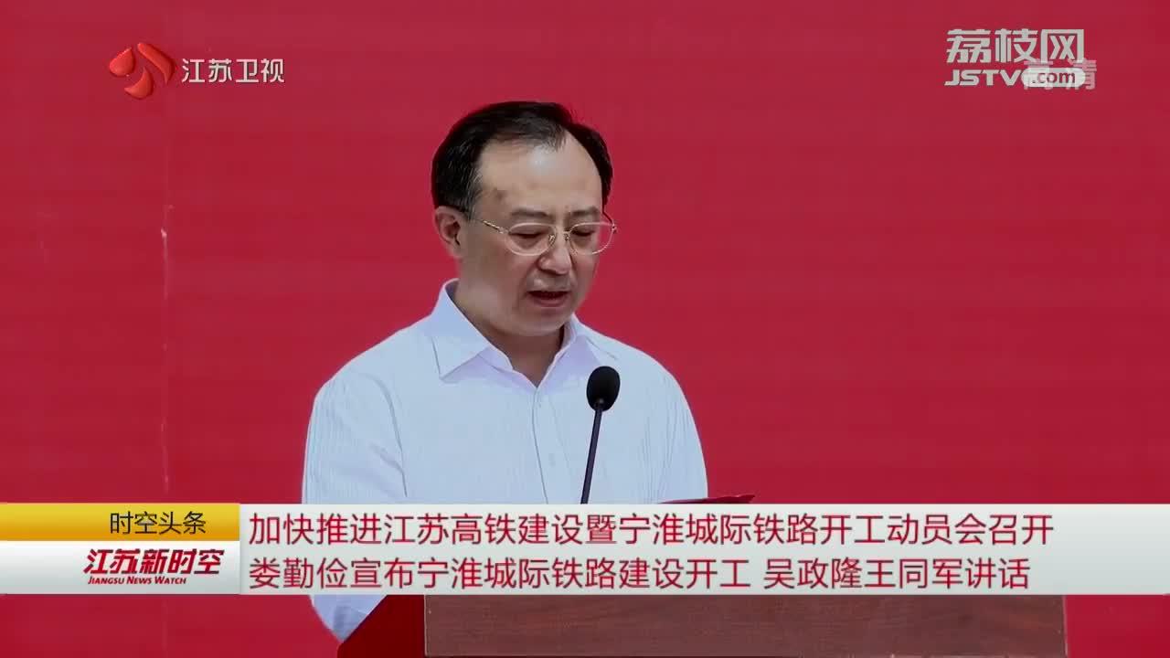 娄勤俭宣布宁淮城际铁路建设开工吴政隆王同军讲话