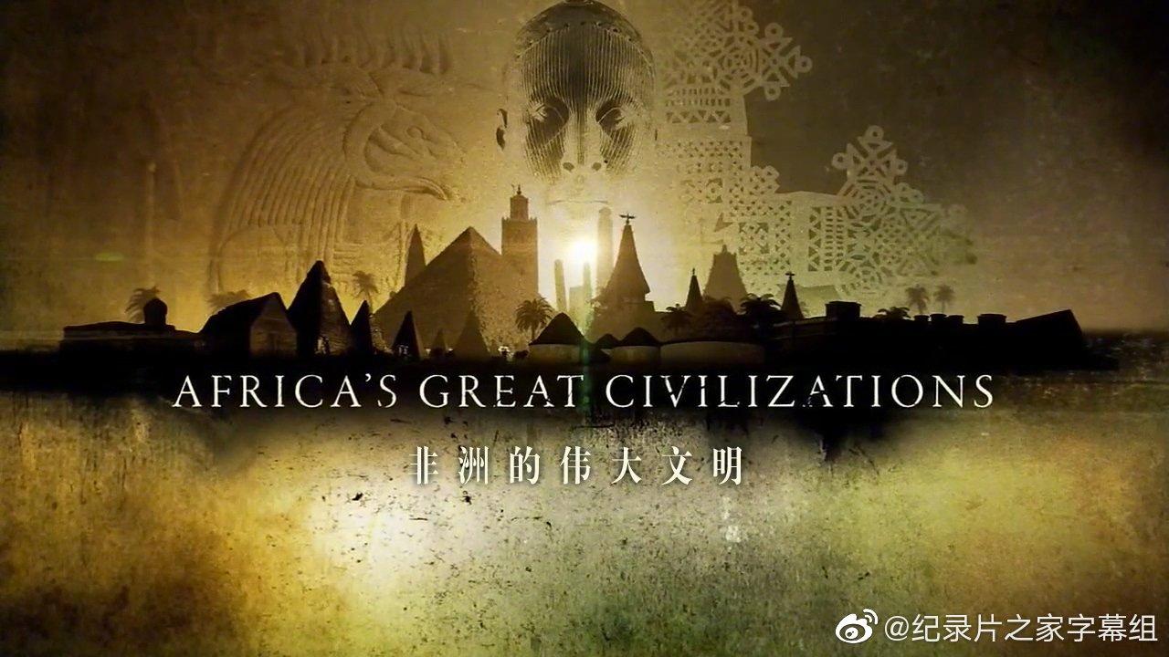 PBS 非洲伟大的文明 5 大西洋时代 Africa's Great Civilizations 5 -