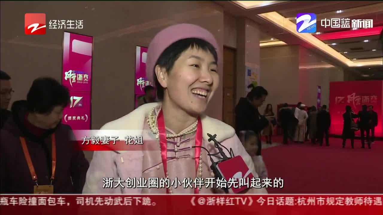 """浙商走红毯仪式感满满  格子衬衫牛仔裤""""码农""""标配"""