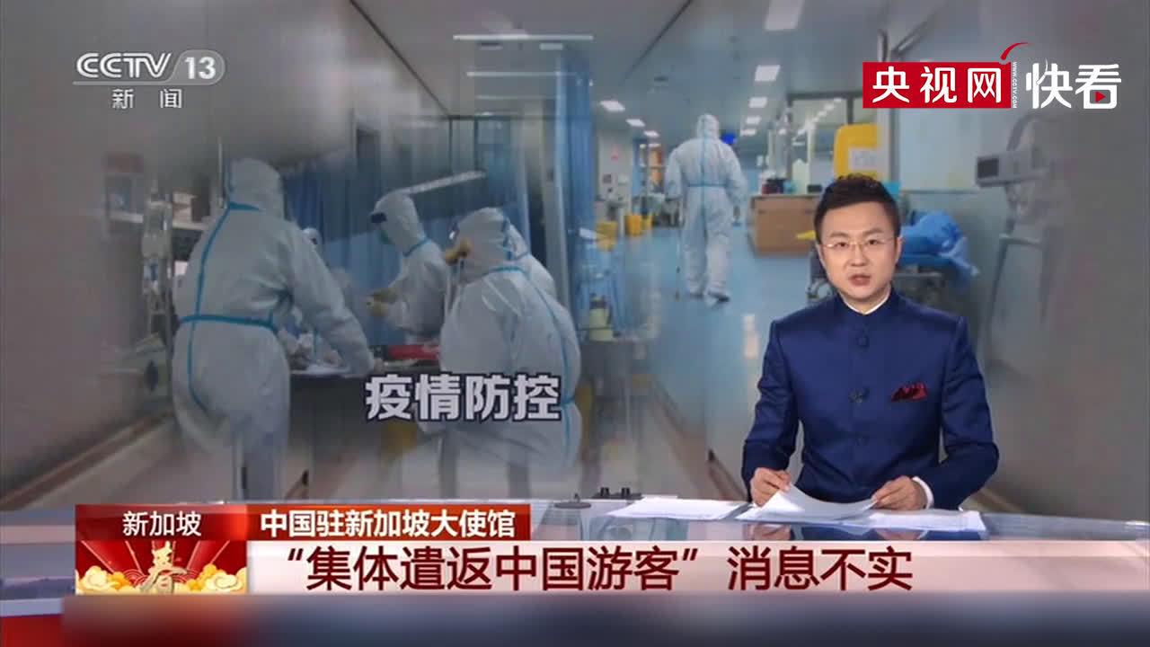"""辟谣!中国驻新大使馆:""""新加坡集体遣返中国游客""""消息不实"""