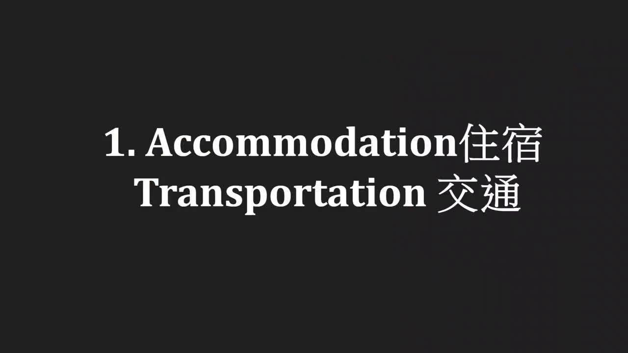 商务英语分类词汇:交通与住宿(中文讲解)