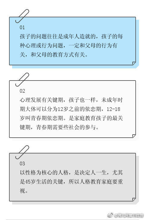网友从李玫瑾教授的公开演讲中整理出来的20段育儿理念,分享给大家