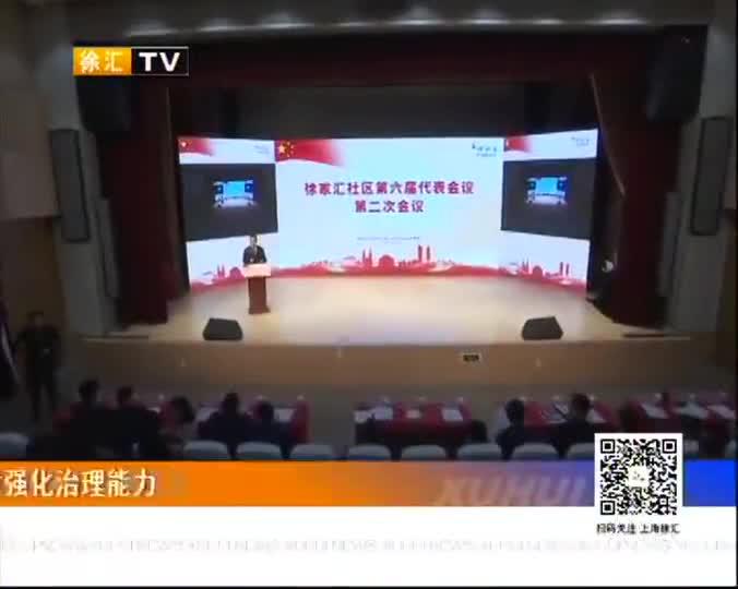 徐家汇社代会:提升社区品质强化治理能力