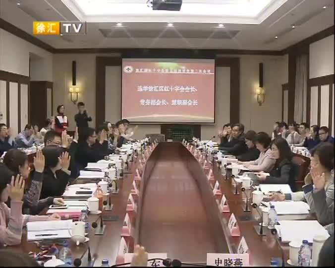 徐汇区红十字会召开五届二次理事会