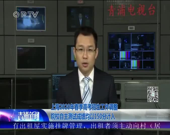 上海2020年春季高考招生工作调整 院校自主测试成绩均以150分计入