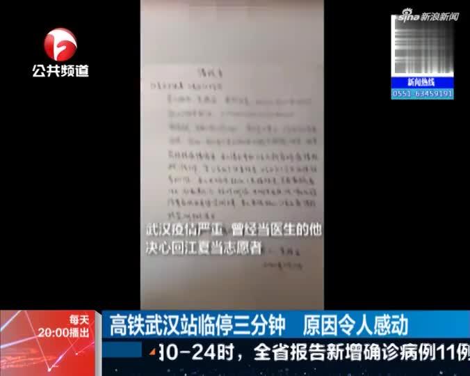 《夜线60分》高铁武汉站临停三分钟  原因令人感动