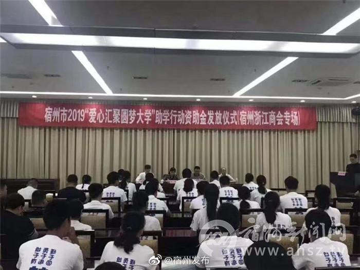 """我市举行2019""""爱心汇聚 圆梦大学""""助学行动资助金发放仪式"""