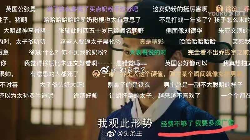 乔振宇:徐滨弹幕真精彩