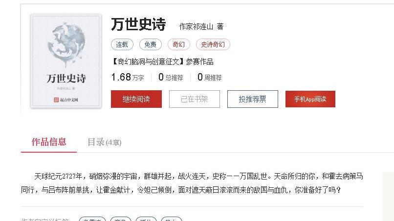 奇幻巨著:《万世史诗》正在起点中文网限时免费连载中!