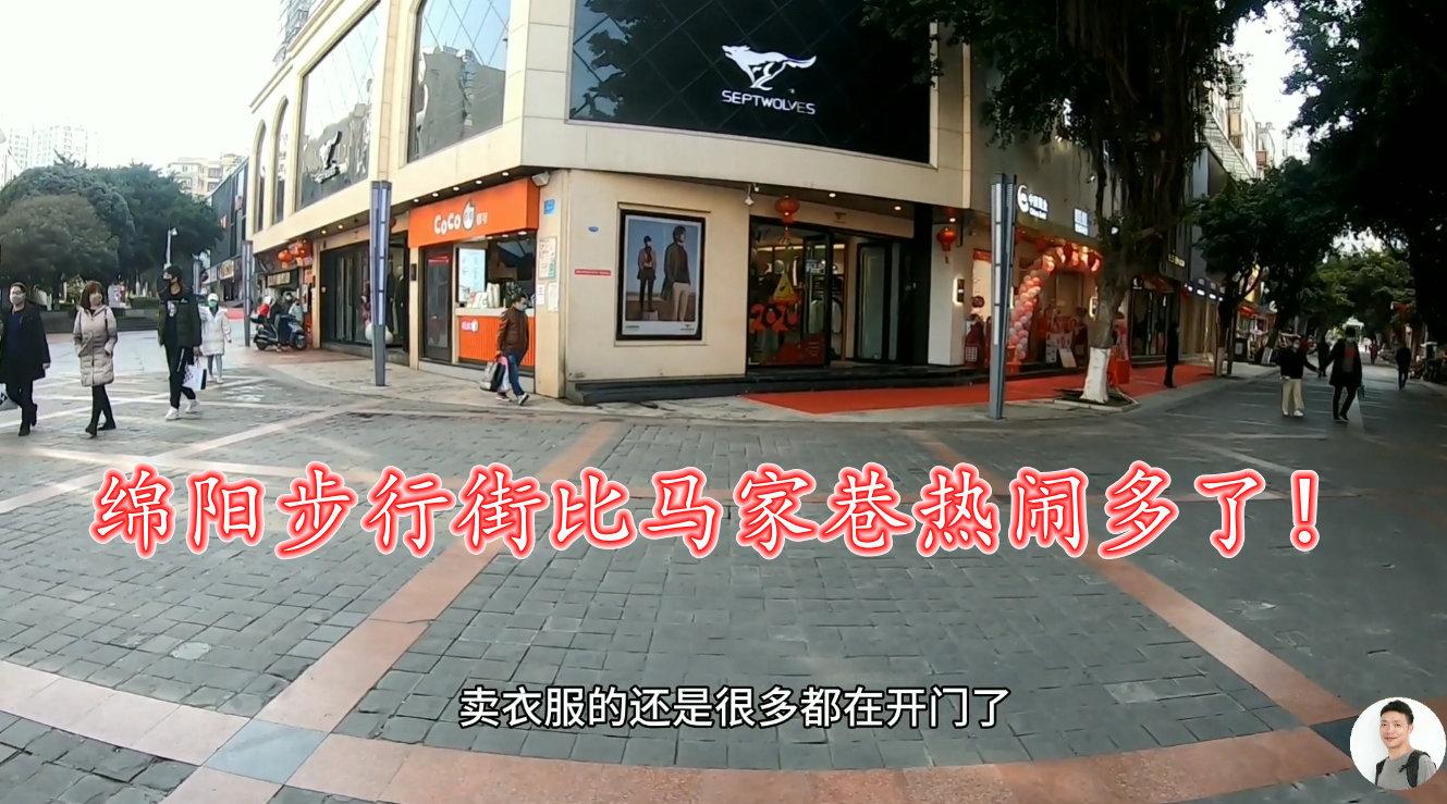 四川绵阳步行街,很多店都开门营业了,网友:比人民公园还热闹!