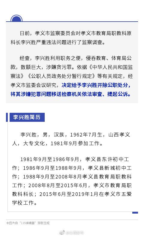 孝义市教育局职教科原科长李兴胜被开除公职