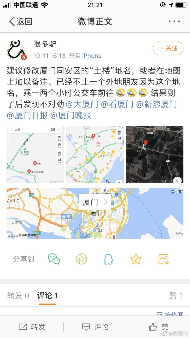 粉丝投稿:朋友来厦门旅游,想去土楼游玩,于是用百度地图搜索