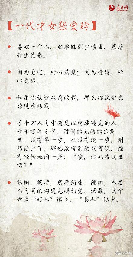 民国才女张爱玲的经典语录(图片来源:人民网)