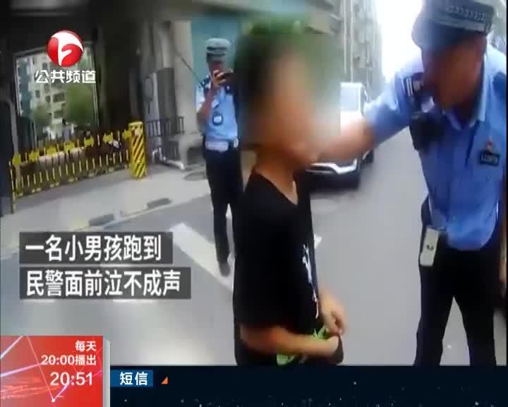 """《夜线60分》济南:8岁男孩和父母闹矛盾  找警察""""申冤"""""""