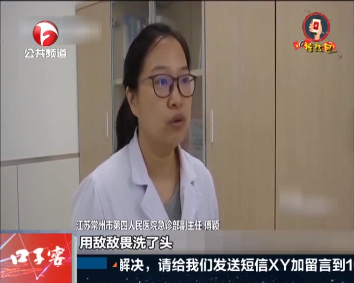 《夜线60分》江苏常州:大妈模仿短视频用敌敌畏洗头  被送进ICU抢救