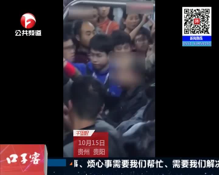 《夜线60分》贵州:男子公交车上猥亵女生  乘客合力将其制服