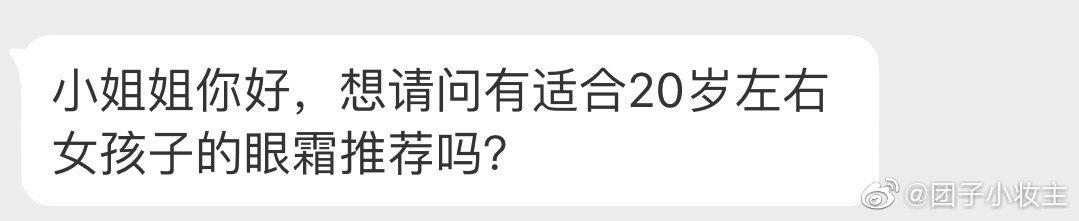 今日话题:有仙女投稿问有适合20左右女生使用的眼霜推荐吗