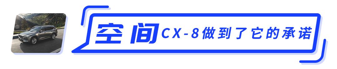 妥协过后 灵魂还在 马自达CX-8上市
