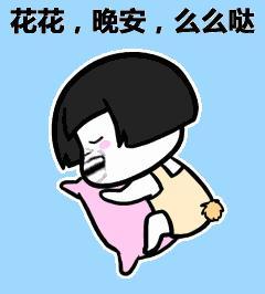 晚安暖心问候语晚安动态图 晚安励志语一句话正能量